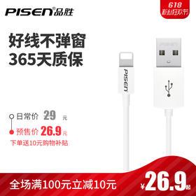 苹果数据线iPhoneX/8/7/6/5S 支持IOS11 手机ipad充电线 多规格可选