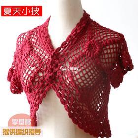 夏天小披肩编织材料包钩织3号蕾丝线镂空花坎肩小衫小辛娜娜编织