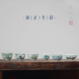 雍正款 手绘斗彩瓷器小杯品茗杯茶杯 景德镇手工仿古陶瓷茶具