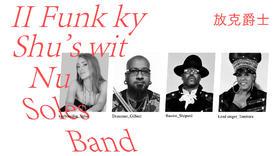 (成都早鸟票)II Funk ky Shu's wit Nu Soles 放克爵士的另类迷qing