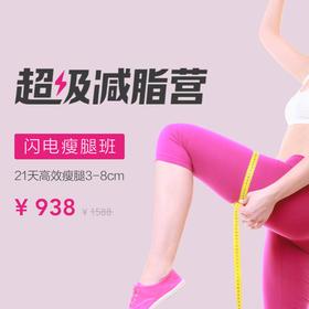 米动21天瘦腿减脂服务