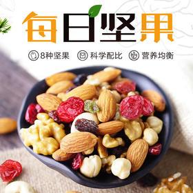【年货必买】每日坚果混合坚果7种混合孕妇儿童干果仁零食500克/袋包邮