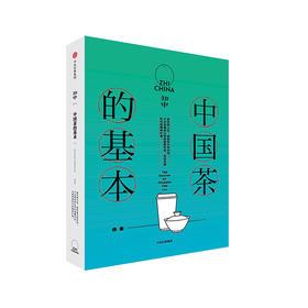 【预售 6月上旬发货】知中014 中国茶的基本 罗威尔 著
