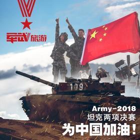【决胜莫斯科】坦克两项决赛为中国队加油