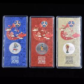 【精装】2018俄罗斯世界杯彩色全套纪念币(1—3组)共三枚