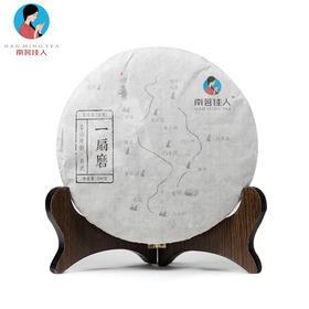 【买10送1】南茗佳人 2017年《一扇磨》 国有林古树春茶 生茶 200克/饼