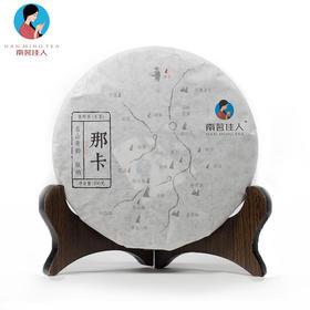 【买10送1】2017年南茗佳人《那卡》 古树春茶 生茶 200克/饼 现货包邮