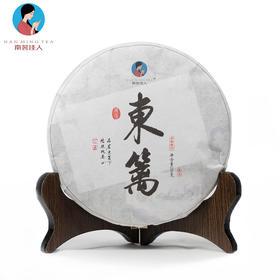 【买5送1】南茗佳人 2017年《东篱》古树春茶 普洱生茶 200克/饼