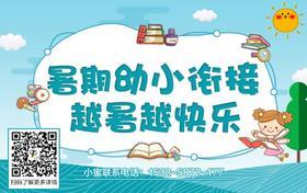 """【7月2日-8月17日】亲子乐联合教育机构带领您的孩子""""越暑越快乐""""一大波福利等你来拿~"""