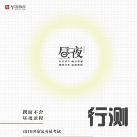 【昼夜3.0】2019国家公务员考试直播课程讲义