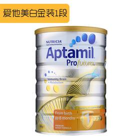 【新西兰直邮】Aptamil 爱他美白金版 1段(6罐900g装)