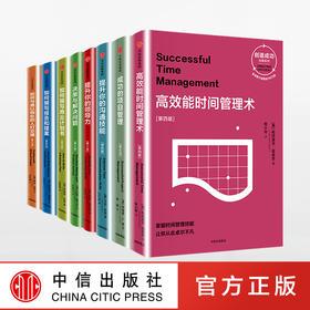 职场8项商务技能提升经典系列(套装共8册)