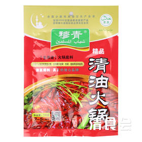 清油火锅底料5包  清真火锅底料~穆青火锅料    吃火锅必备底料