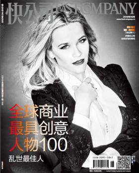 【新刊发售8折特惠】2018年6月刊-全球商业最具创意人物100