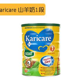 【新西兰直邮】Karicare 可瑞康 1段婴儿山羊奶粉一箱(6罐900g装)