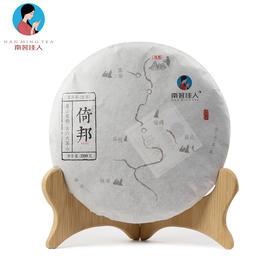 【买10送1】南茗佳人2018年《倚邦》古树春茶  200克/饼 现货包邮