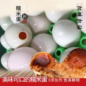 广西红树林  糯米蛋