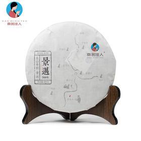 【买10送1】2017年南茗佳人 景迈山500年古树茶 生茶 200克/饼