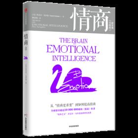 情商 实践版 丹尼尔戈尔曼 著 中信出版社图书 正版书籍