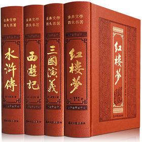 精装《四大名著》全套原著正版无删减 水浒传\红楼梦\三国演义\西游记
