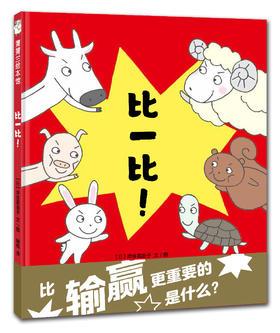 比一比(精装)——3-4-5-6-7岁蒲蒲兰官方微店动物形态 特征 认知反义词和相对关系