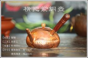 【横把紫铜壶】陈家旺老师傅手工制作