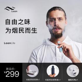 【雅痞风&多彩机身替换】Laan Lite山岚电子烟二代小烟 磁吸充电 可替换烟弹