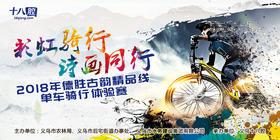 """""""彩虹骑行·诗画同行""""2018德胜古韵精品线单车骑行体验赛报名"""