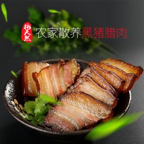 【广润河】生态恩施黑猪腊五花肉