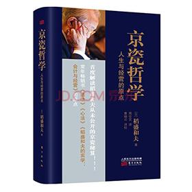京瓷哲学:人生与经营的原点(稻盛和夫系列)