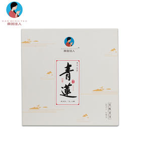 【南茗佳人】2017年古树春茶《青莲》小龙珠7克/粒 9粒/盒 63克便携装