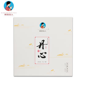 【南茗佳人】2017年古树春茶《丹心》小龙珠7克*9粒 包邮