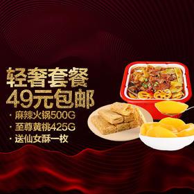 【49轻奢套餐】黄桃冰爽两重天,火锅来领鲜  !