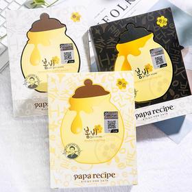 韩国进口papa recipe春雨蜂蜜面膜10片保湿补水 正品黄春雨