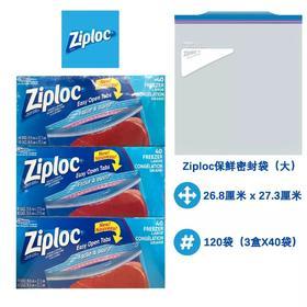 ziploc 保鲜袋3盒装(每盒含40个袋子,大号袋子)