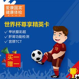 【买一赠一】世界杯尊享精英体检-有效期自购买之日起一年
