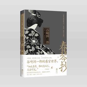 【春琴抄】浮世绘彩图纪念版