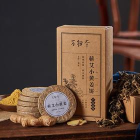 蕲艾红花/小黄姜足浴饼 | 排毒、祛湿、驱寒,增强免疫力