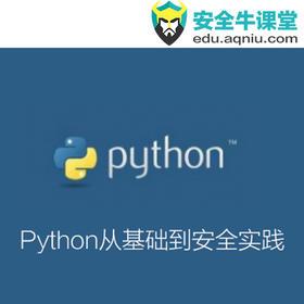 python从基础到安全实践小白零基础机器语言爬虫实战