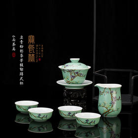 宝瓷林 豆青粉彩芬芳馥郁蹲式杯6头茶具 景德镇陶瓷 颜色釉加粉彩