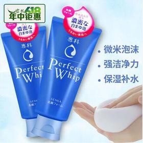 日本资生堂洗颜专科超微米化绵密泡沫洗面奶120g*2