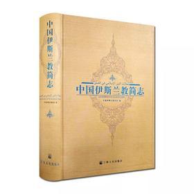 中国伊斯兰教简志 | 伊斯兰教在我国传入、传播、发展的历史轨迹,独特智慧及辉煌成就