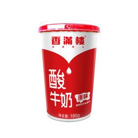 香满楼原味酸牛奶杯装 9杯 (180g/杯)【拍前请看温馨提示】