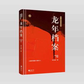 【龙年档案】柯云路改革开放四部曲