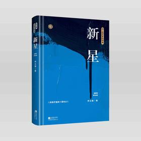 【新星】柯云路改革开放四部曲