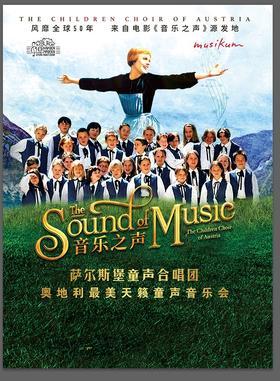 音乐之声——奥地利萨尔斯堡童声合唱音乐会