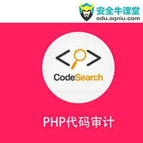 PHP代码审计漏洞