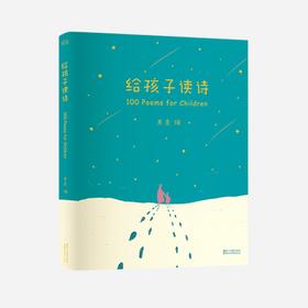 《给孩子读诗》暖心之作,精选全球100位诗人的诗歌,一诗一画的搭配,亲子共读儿童文学启蒙读物文学诗集