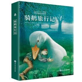 ^@^【预售5天发货】《骑鹅旅行记》——诺贝尔文学奖童话,值得一生珍藏,精致装帧权威译版