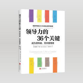 【领导力的36个关键】荣获AXIOM年度商业图书银奖